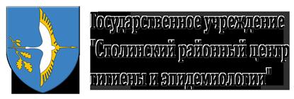 Столин ЦГЭ